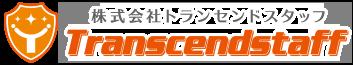 名古屋市や各地の軽貨物の配送や企業便なら(株)トランセンドスタッフ|配送スタッフ求人中!